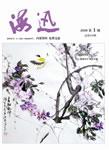 bob体育官网app集团企业内刊